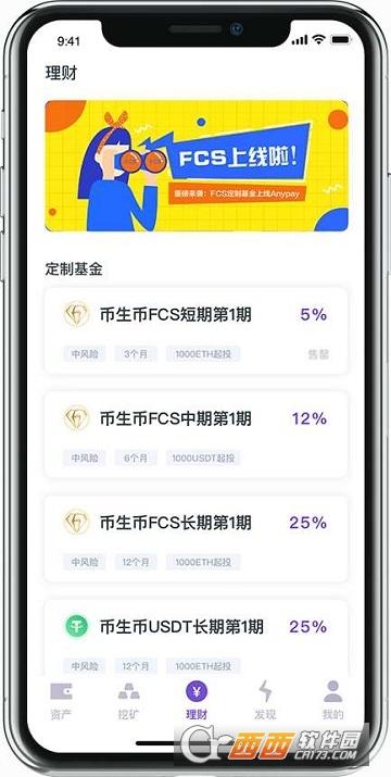 Anypay app 2.1.0安卓版