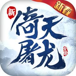 新倚天屠龙记v1.7.8