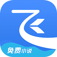 飞读免费小说v1.0.1.303 安卓版