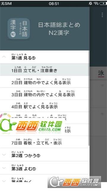 日语N2汉字app v1.0