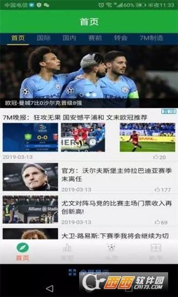 即嗨足球 v1.0安卓版
