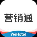 wehotel营销通app