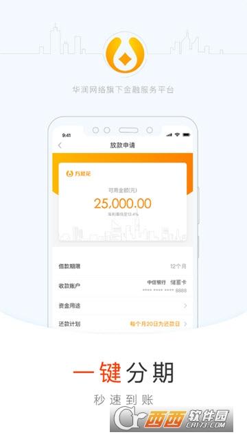 华润通金融 v1.2.0 安卓版