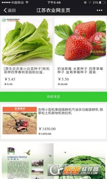 江苏农业网 v2.0