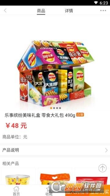 三明便利超市