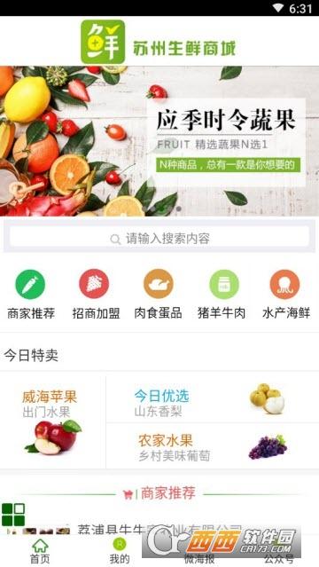 苏州生鲜商城 v1.0.0