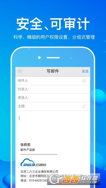 263企业邮箱苹果版 v2.0
