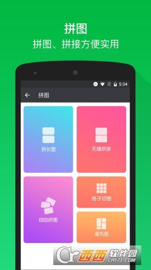微商截图王 V6.8 官方安卓版