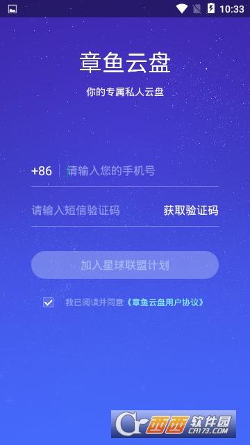 章鱼云盘 2.7安卓版