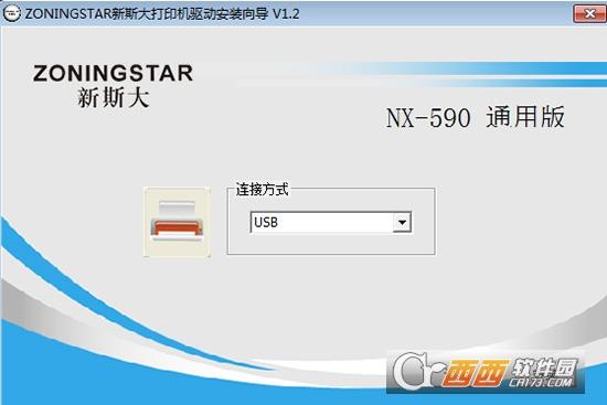 中盈新斯大NX-590打印机驱动 1.2官方版