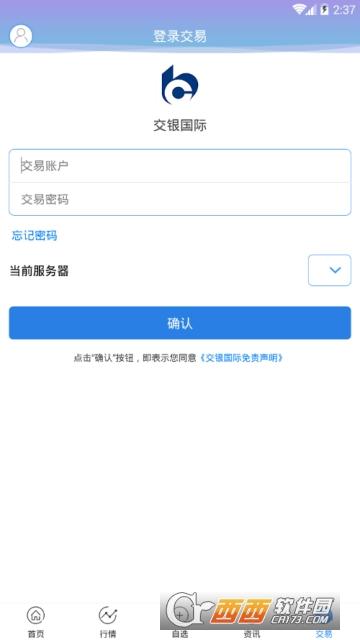 交银国际交易宝app 2.0.8安卓版
