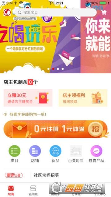 益团商城iOS版 v6.4.1