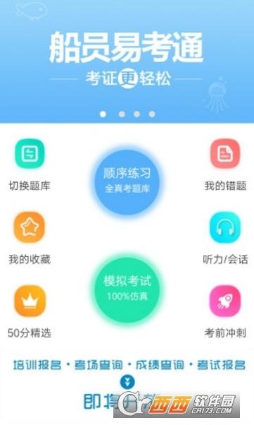 船员易考通app v8.0.3 安卓最新版