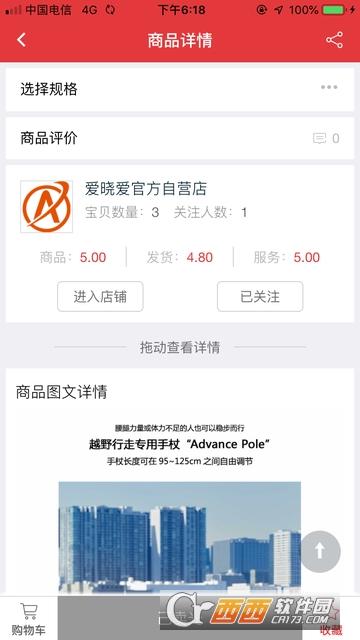 爱晓爱商城ios版 v1.0苹果版