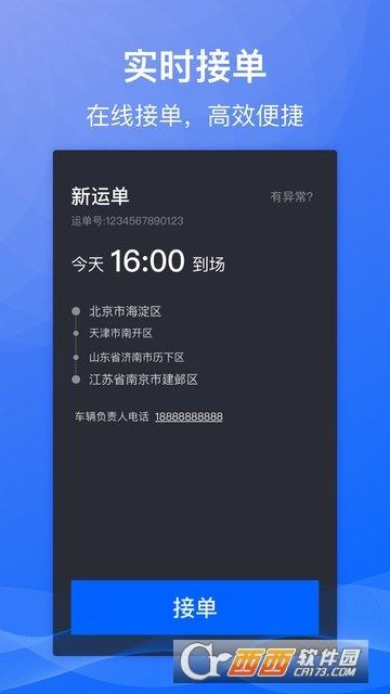 福佑专车ios版 v1.0苹果版