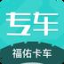 福佑专车ios版v1.0苹果版