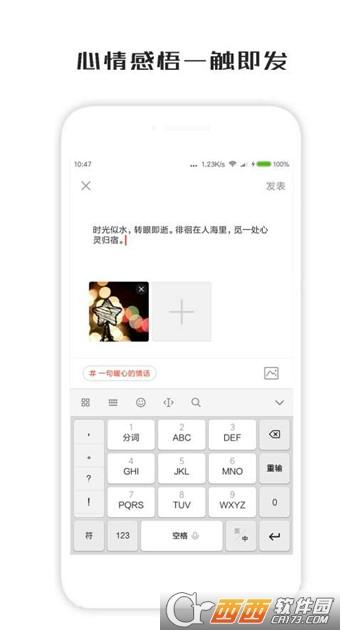 一句话心情签名手机版 v2.2.10