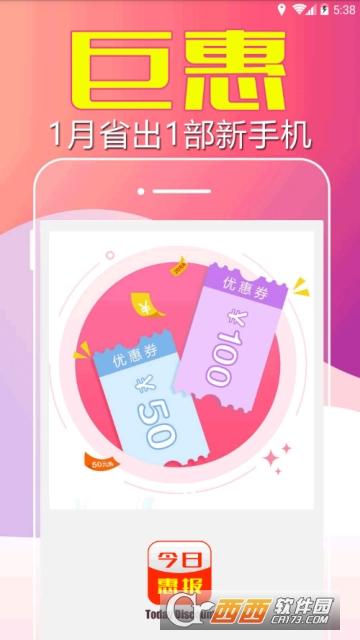今日惠报app 1.0.4安卓版
