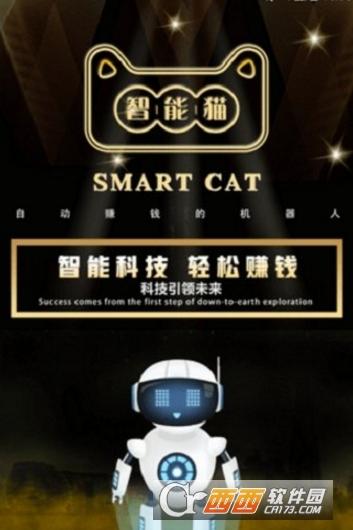 手机挣钱智能猫软件 v1.0.3 安卓版