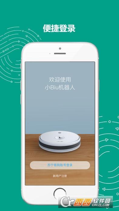 小Biu机器人app