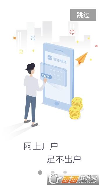 海证期货app 5.2.1.0安卓版