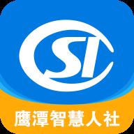 鹰潭智慧人社app