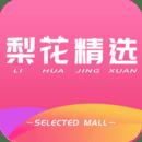 梨花精选购物app