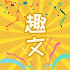趣文app