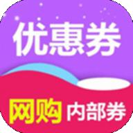网购内部优惠券appv2.1.3安卓版