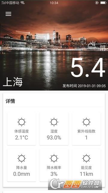 出行天气 v5.2安卓版