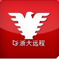 浙大远程app