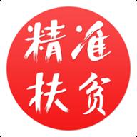 吉林精准扶贫app