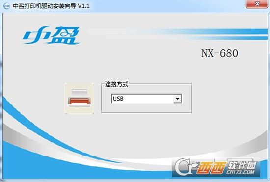 中盈NX-680打印机驱动 1.1官方版