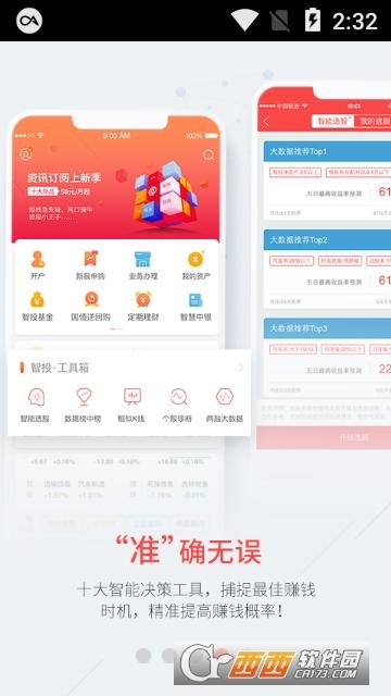 中银国际证券app 5.03.001安卓版