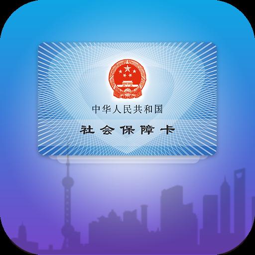 上海社保卡appv 3.0.5 安卓最新版