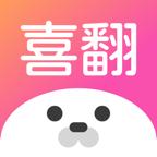 喜翻(90后社交平台)