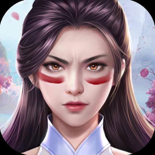 魔剑侠缘录官方版v1.1.1安卓版