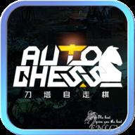 刀塔自走棋助手v 6.0 安卓最新版