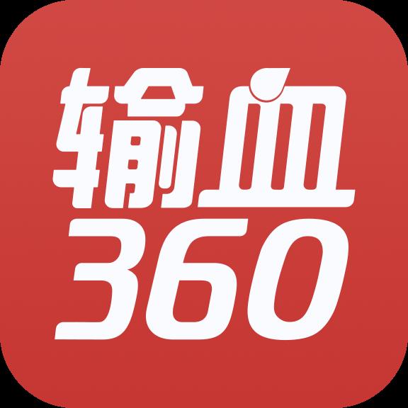 输血360