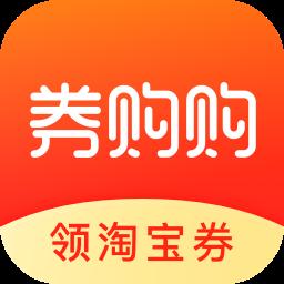 淘宝优惠券免费领appv1.0.10安卓版