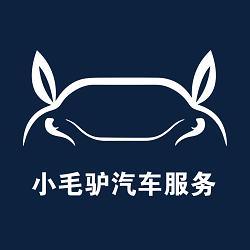 小毛驴汽车服务app
