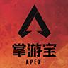 掌游宝Apex英雄攻略平台