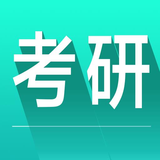 考研英语词汇v3.2.21 安卓版