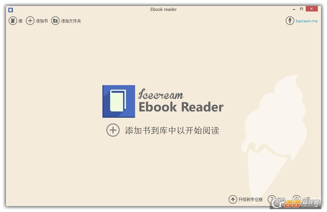 电子书阅读器Icecream Ebook Reader v5.19 中文多语言版