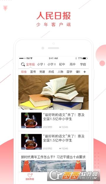 人民日报少年版客户端 v2.11 官方最新版
