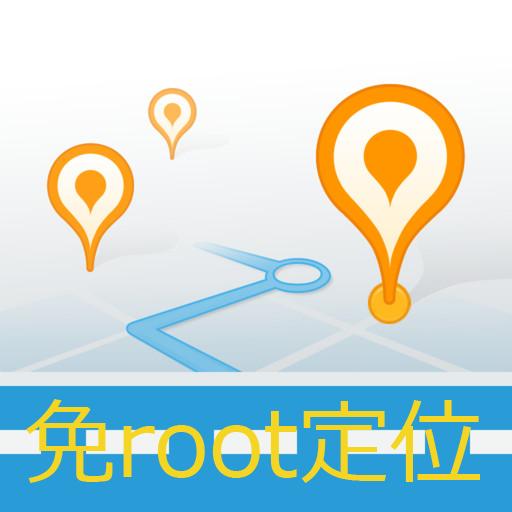定点达到(免root虚拟定位)v5.0.1 安卓版