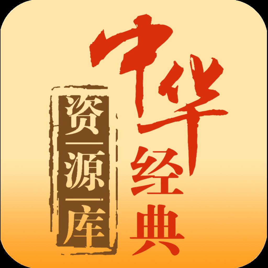中华经典资源库app
