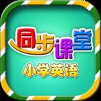 小学英语同步课堂(全国版)v1.0.4 安卓版