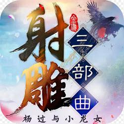 射雕三部曲游戏(倚天屠龙记)v2.0.2.9安卓版