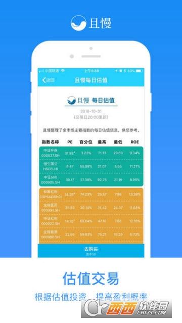 且慢(理财神器)app 4.6.10安卓版